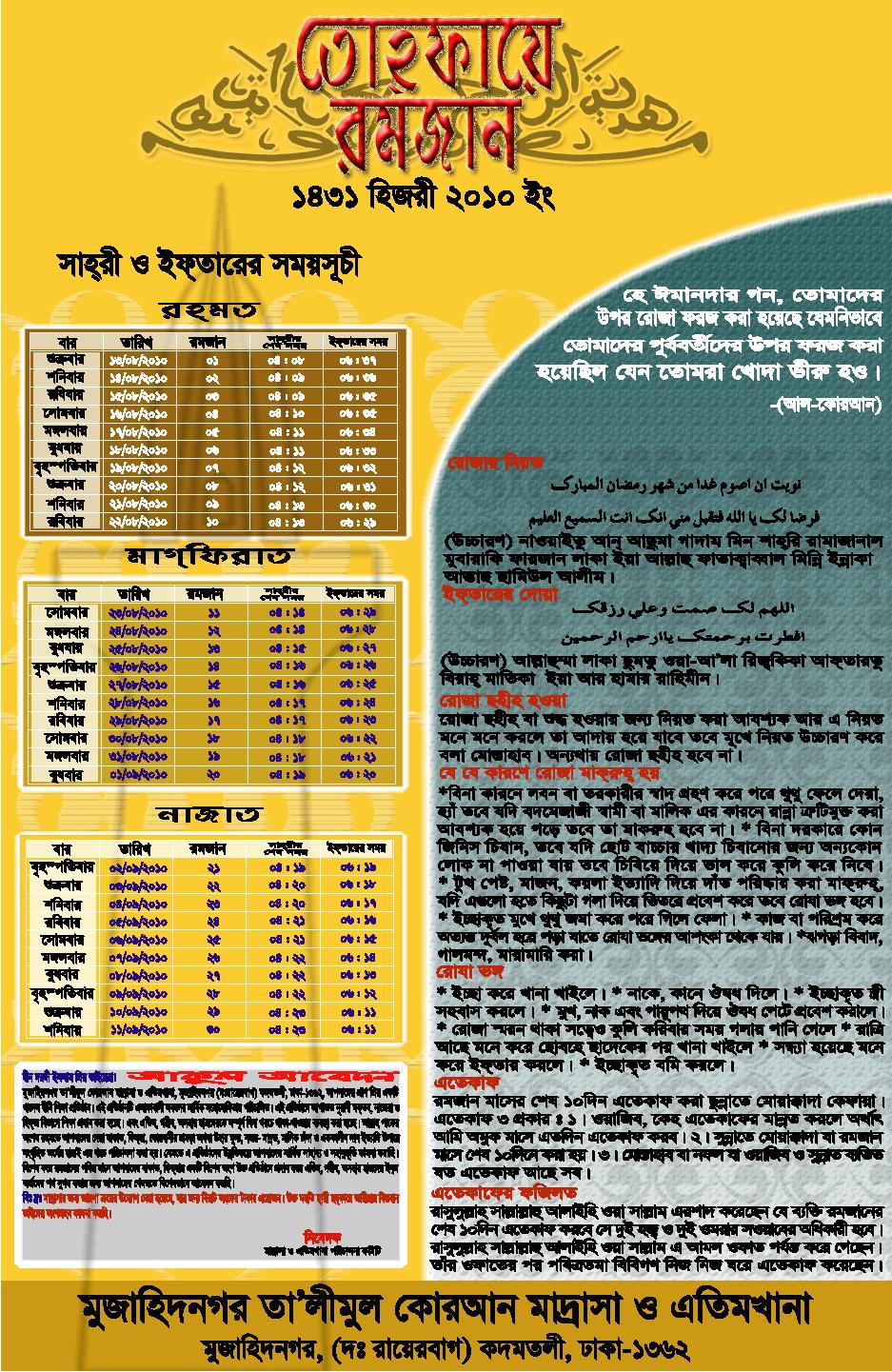 Calendar Ramadan Date : Calendar design bijutoha