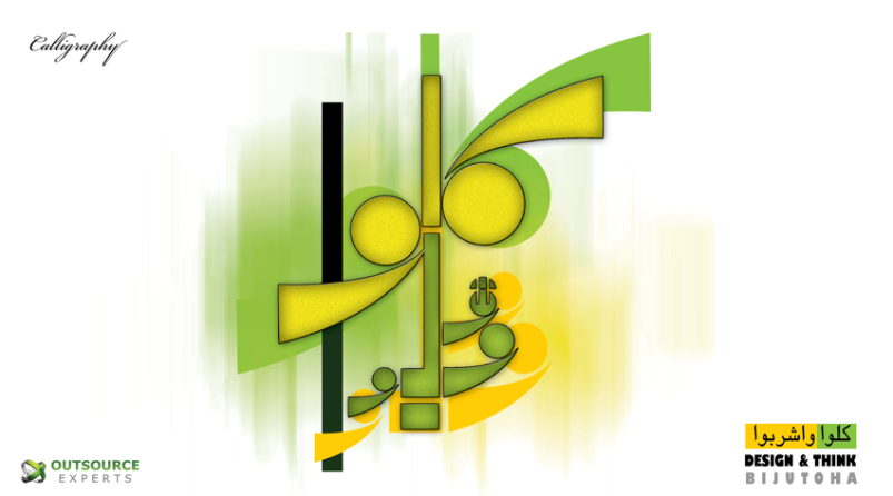 calligraphy design