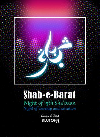 Poster for Shab-e-Barat